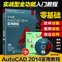 Autocad2014实用教程书籍零基础自学机械室内绘图建筑工程制图机械电气绘图教材从入门到精通 cad2013/2016软件视频教学教材