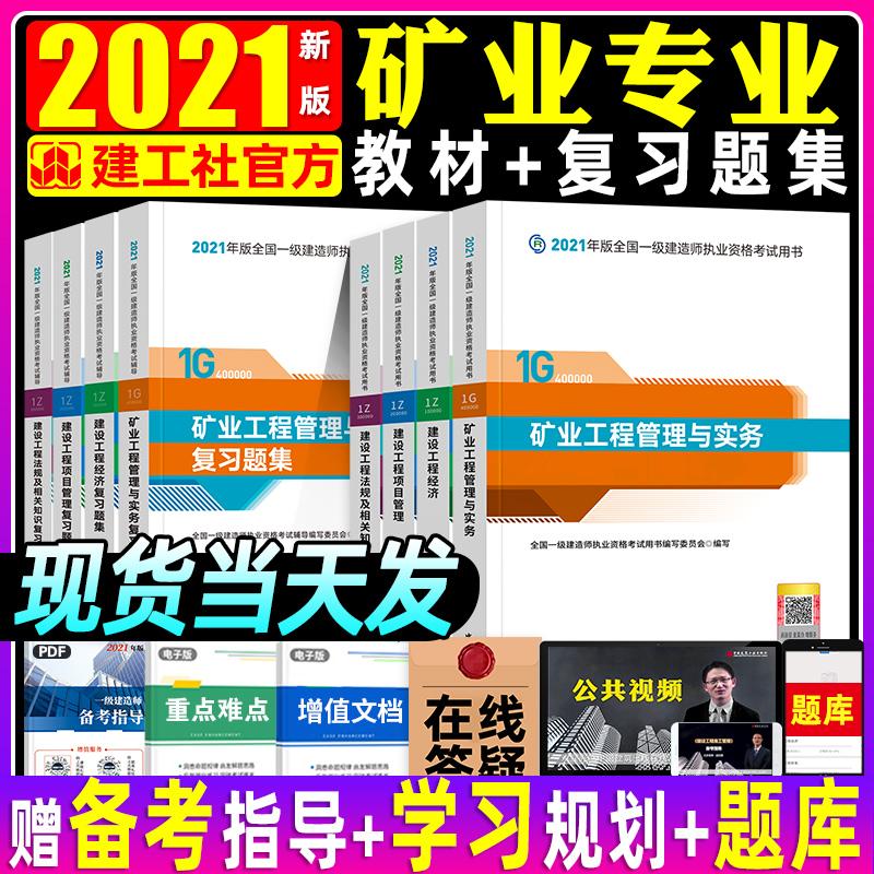 中國代購|中國批發-ibuy99|������mate8|官方2021年版一级建造师教材+复习题集 矿业全套8本 矿山工程实务项目管理经济法律法规建工社全国…