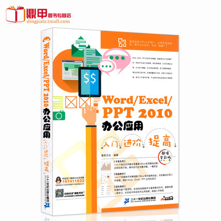 word / excel / ppt 2010 2010教材