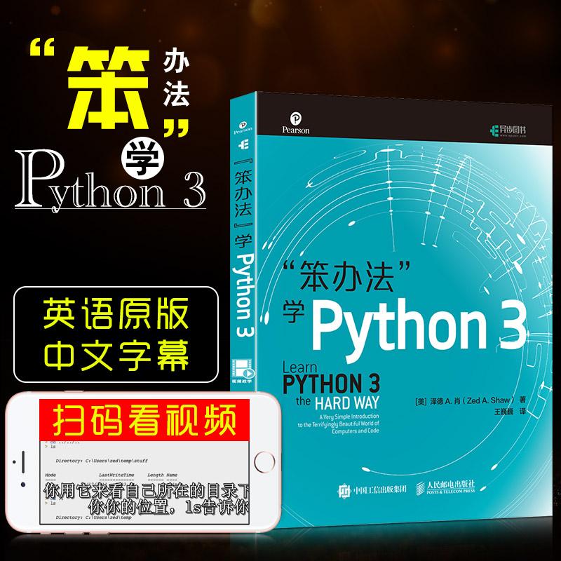 【扫码看视频】6月新书现货 笨办法学python3 基础编程从入门到实践 核心编程语言书籍 计算机程序设计从零到入门到实践 自学教材