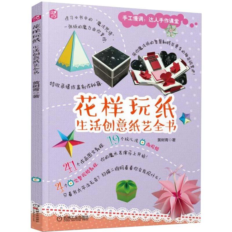 生活创意纸艺全书简单手工花样玩纸