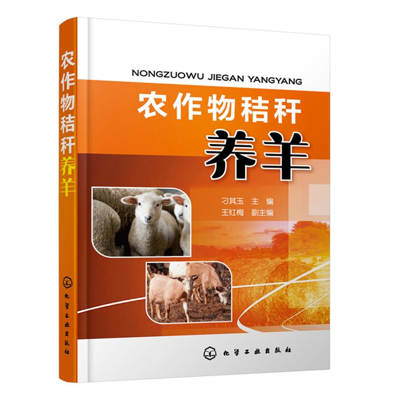 农作物秸秆养羊 秸秆饲料利用率提高方法 农作物秸秆转化为羊饲料的各种简单有效的加工调制技术 秸秆养羊降低饲养成本教程图书籍
