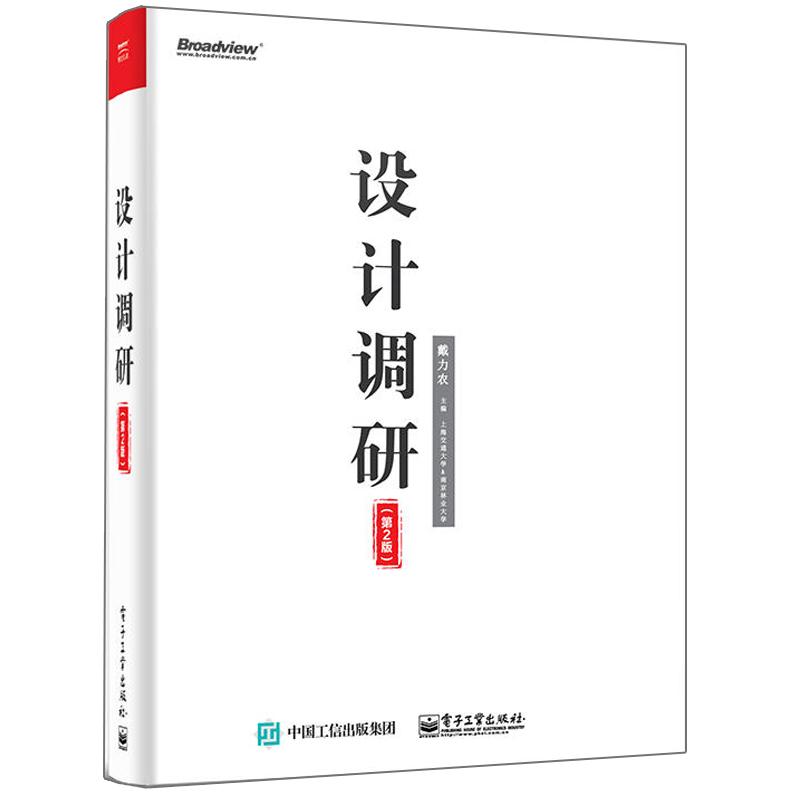 设计调研 第2版二版 戴力农 大数据时代设计师常备技能训练手册书 设计思路理论市场实践研究 设计数据采集数据分析技术教程图书籍