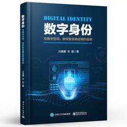 数字身份 在数字空间 如何安全地证明你是你 汪德嘉 新一代去中心化数字身份认证和隐私保护系统的设计理念与具体实现图书籍