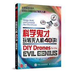 科学鬼才玩转无人机40讲 图例版  伊恩辛纳蒙 航空工程基础知识书 无人机结构设计制作书 无人机设计组装 无人机DIY自制安装图书籍