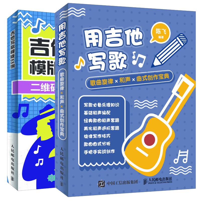 用吉他写歌+吉他写歌模版88例 2册乐理知识 基础和声编配旋律写作技巧 乐理小白写歌吉他歌曲创作 歌曲创作吉他写歌从入门到精通书
