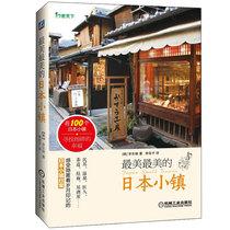 重要景點日本旅游自助游東京地鐵線路圖第三版日本國際旅行指南系列PlanetLonely孤獨星球新版2018現貨包郵正版書籍