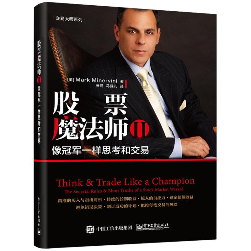 股票魔法师 Ⅱ像一样思考和交易 股票魔法师2 股票买入方法技巧教程书籍 股票风险投资股票收益 新手自学炒股票技法教程图书籍