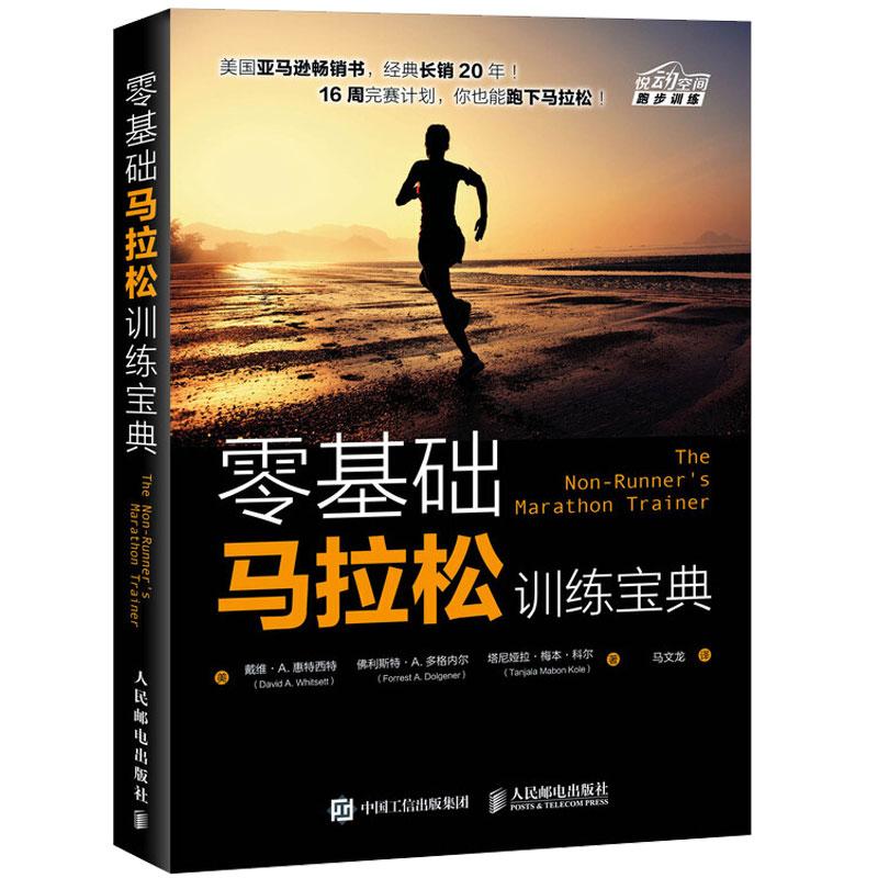 零基础马拉松训练宝典 马拉松入门指南 16周完赛计划及方法 精神训练法赛后恢复 马拉松训练方法 技巧书 马拉松的跑步训练手册书籍