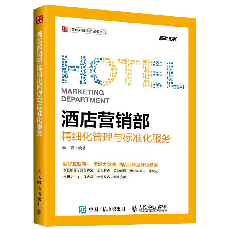 酒店营销部精细化管理与标准化服务 酒店管理培训书籍 酒店营销管理培训手册 酒店管理与经营书籍 酒店管理书 管理实务精*图书系列