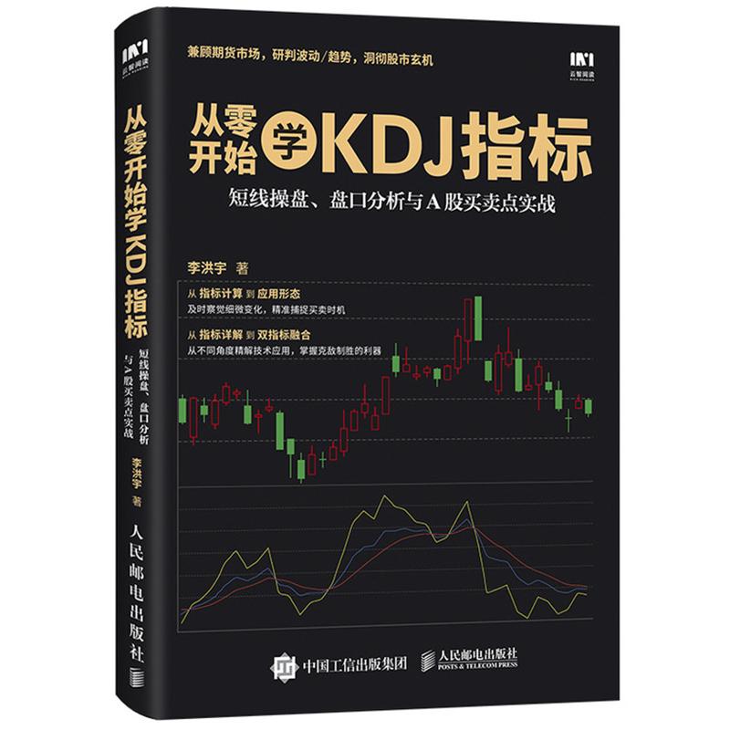 从零开始学KDJ指标 短线操盘 盘口分析与A股买卖点实战 结合MACD 均线 成交量  玩转KDJ形态 炒股票书籍 股市趋势分析图谱图书籍