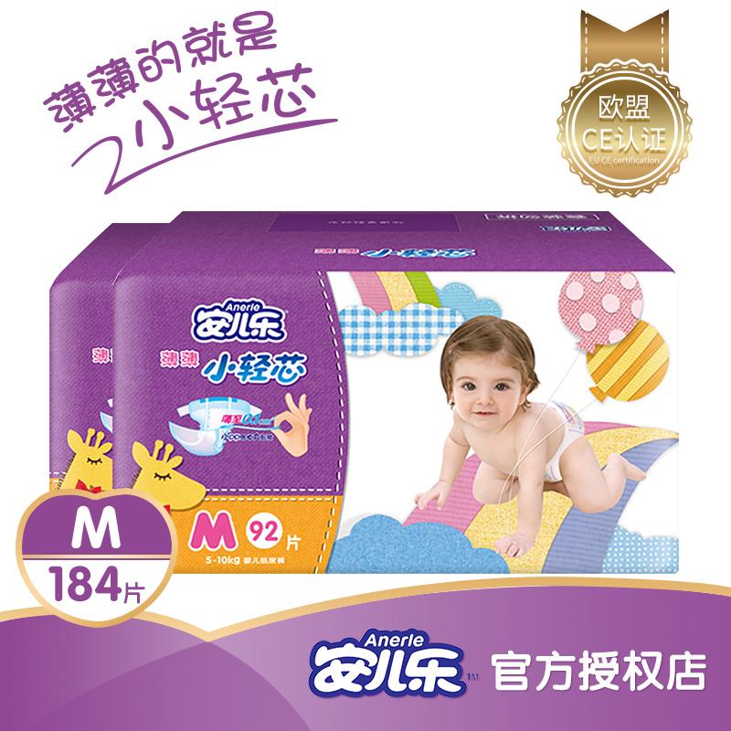 安儿乐小轻芯婴儿m码92片2尿不湿
