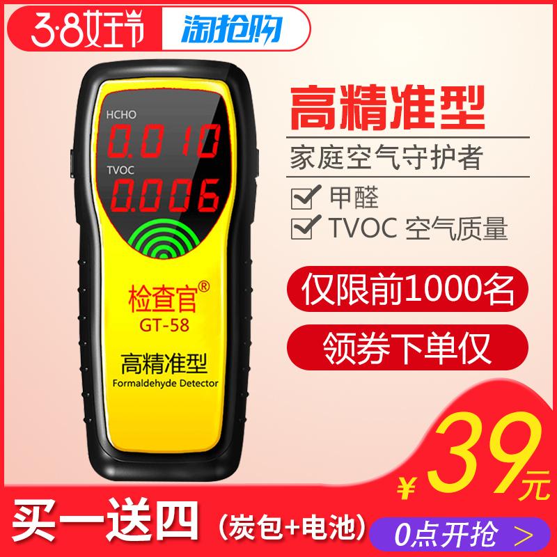 [美好生活馆HK甲醛检测仪]检查官甲醛检测仪器苯空气质量专业家用月销量8件仅售35元