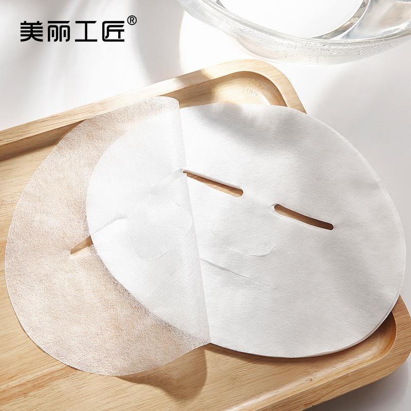 美丽工匠 20片蚕丝面膜纸补水超薄隐形diy水疗面膜一次性纸膜湿敷