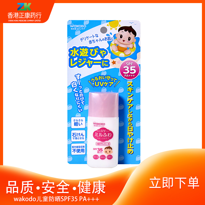 Japan and Guang Tong baby sunscreen cream baby baby sunscreen lotion child physical physical sunscreen SPF35