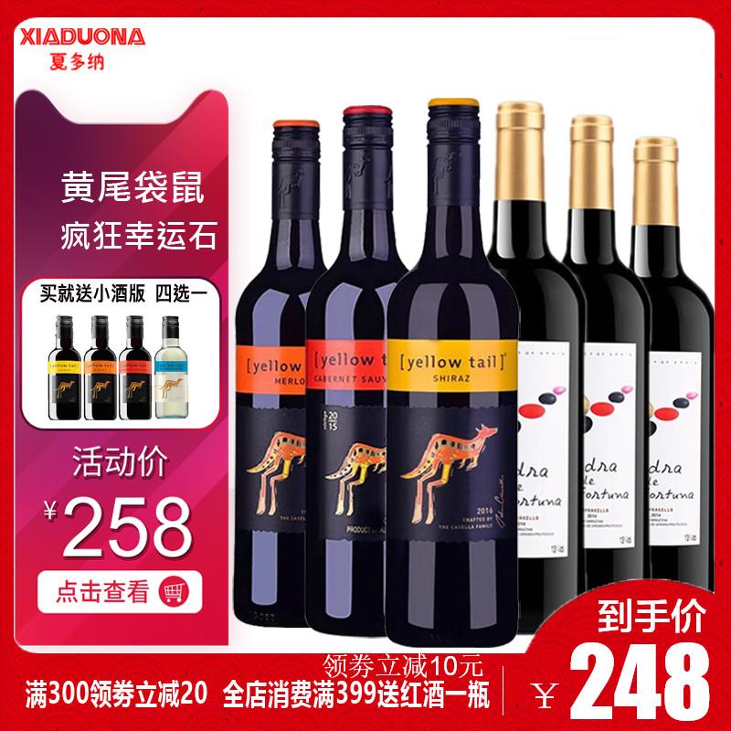 进口红酒黄尾袋鼠西拉梅洛赤霞珠幸运石红葡萄酒 多口味6支装整箱10-30新券
