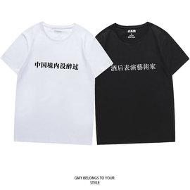 抖音中国广东境内没醉过t恤男女印文字酒后表演艺术家短袖衣服图片