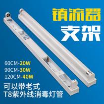 日光灯全套支架灯管灯架20W30W40W节能电子镇流器t8老式荧光灯座