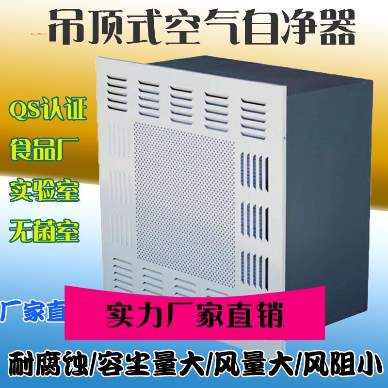 [明月旗舤店空气净化器]吊顶式过滤自净器风机FFU工业空气单月销量0件仅售898.13元