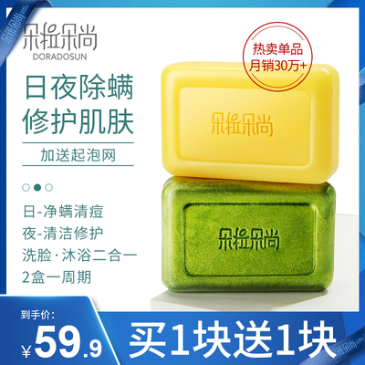 朵拉朵尚除螨皂硫磺杀菌全身背面部深层清洁男士去螨虫洗脸香皂女