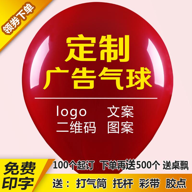 气球定制logo印字定做幼儿园广告订制汽球开业装饰文案订做二维码