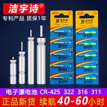 夜光漂cr425电池通用322311夜钓浮漂鱼漂电子正品LED漂尾灯316