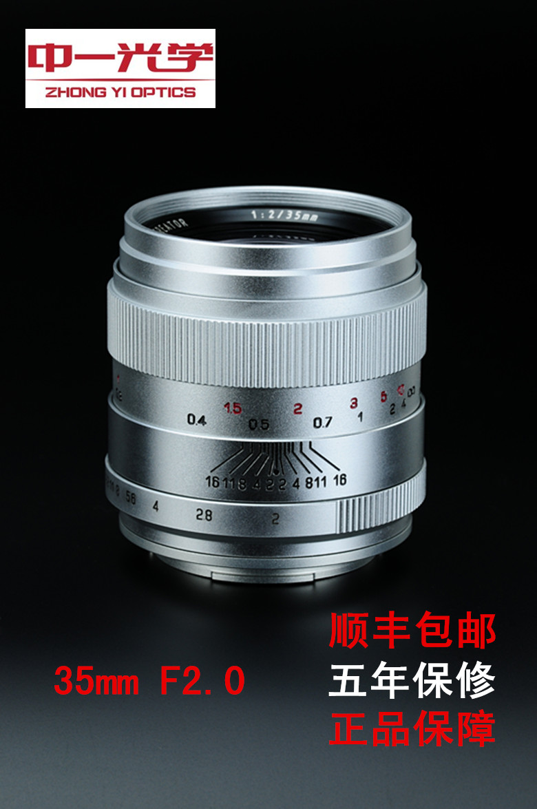 中一光学 Creator 系列 35mm F2.0 全画幅大光圈镜头