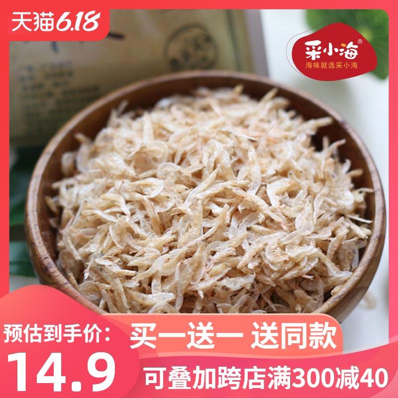 采小海【买一送一】补钙干货虾皮野生小虾米80g*2海米宝宝辅食