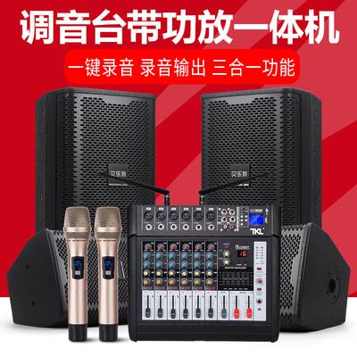 TKL 6路調音臺帶功放一體機無線話筒音響帶效果器會議錄音家用K歌小型麥克風音箱套裝全套開會KTV卡拉ok藍牙