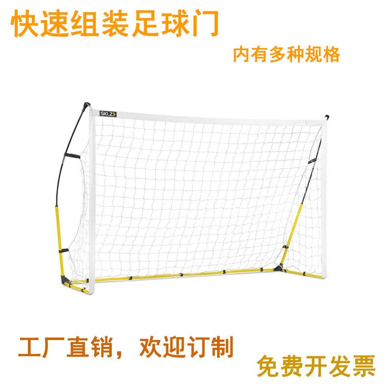 便携式快速足球门儿童折叠简易移动可拆卸足球网框练习训练器sklz