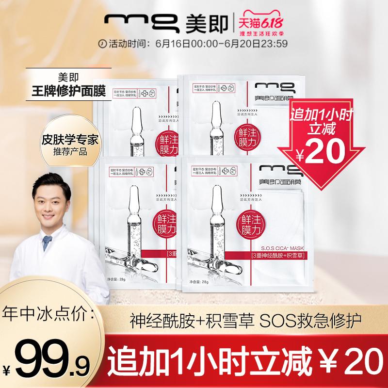 [618]MG美即纱布面膜修护敏感肌神经酰胺积雪草舒缓补水保湿10片