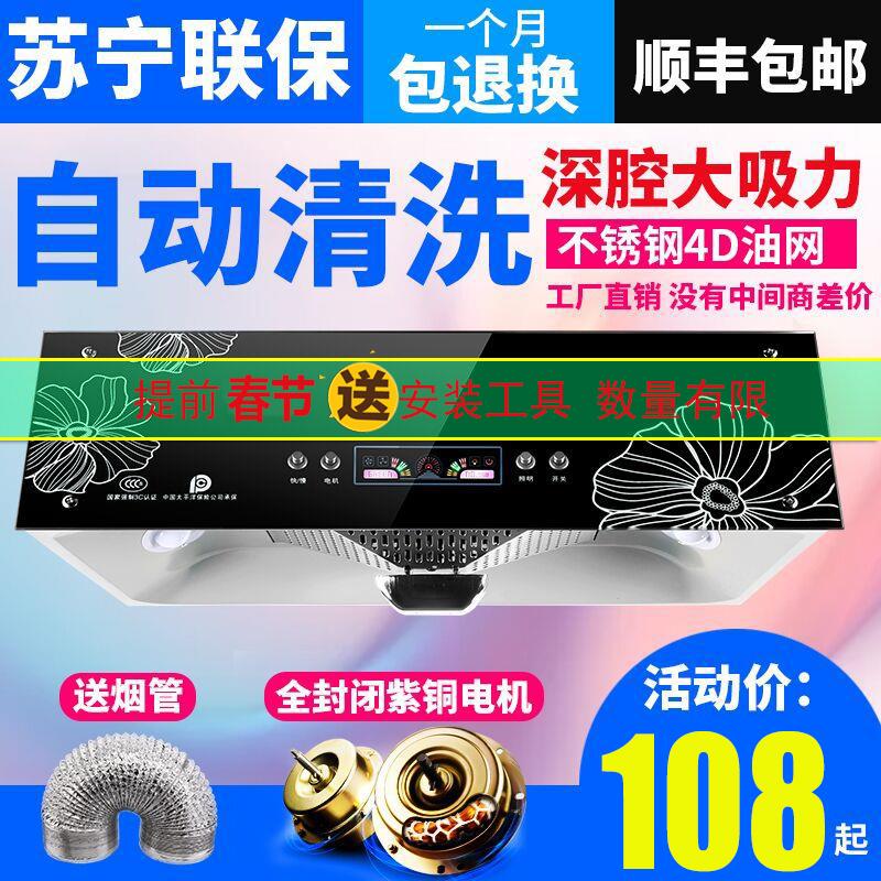 抽油烟机壁挂式顶吸式中式吸油烟机特价小型抽烟机家用CXW-Q16