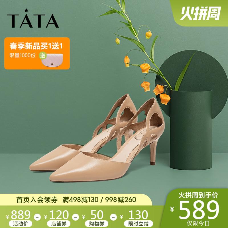 Tata/他她2020夏专柜同款羊皮革尖头镂空高跟鞋女凉鞋7DD13BK0