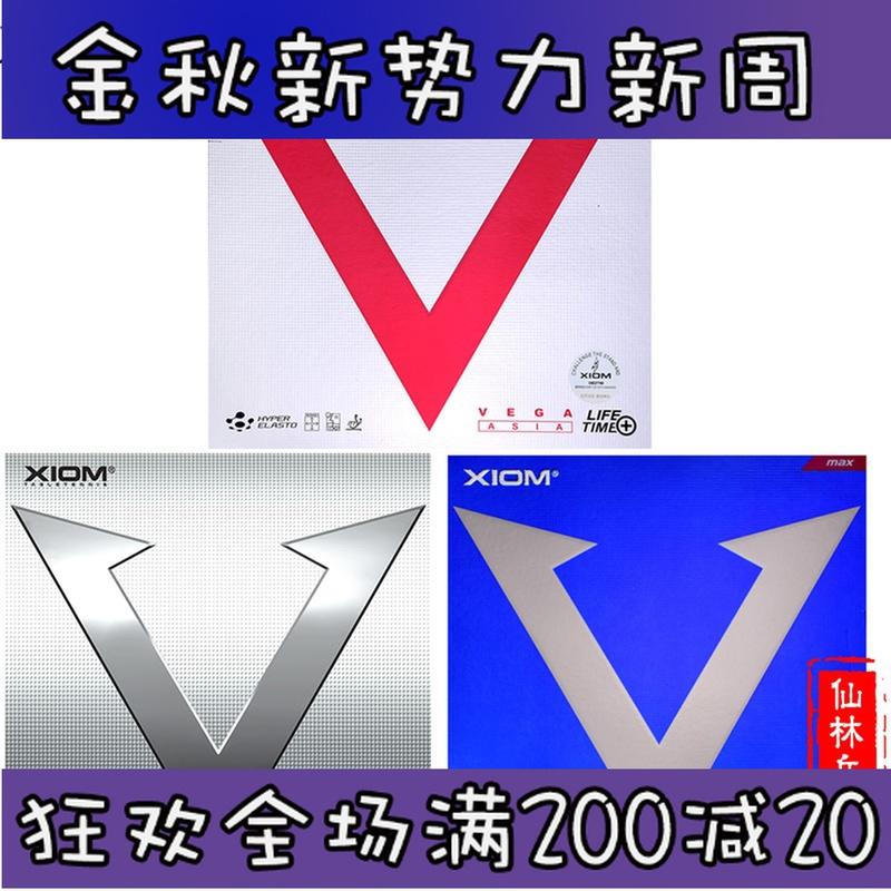 【仙林】骄猛红V 银V 蓝V 白金V 亚洲版碳素黑海绵乒乓球套胶皮