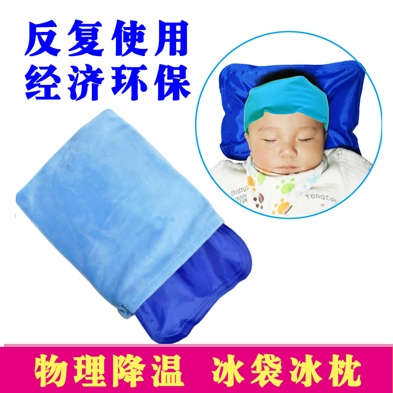 Childrens physical cooling ice pillow baby antipyretic ice bag childrens antipyretic ice paste infant fever repeated use