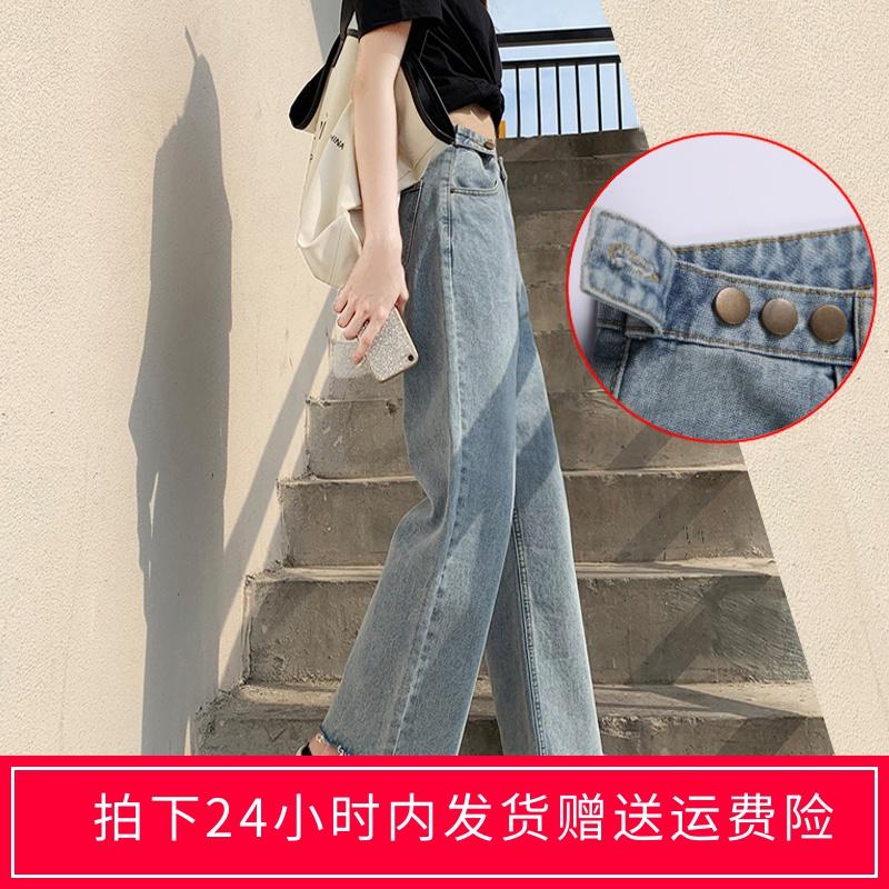 高腰阔腿牛仔裤女2020春季新款显瘦显高九分泫雅小个子宽松直筒裤