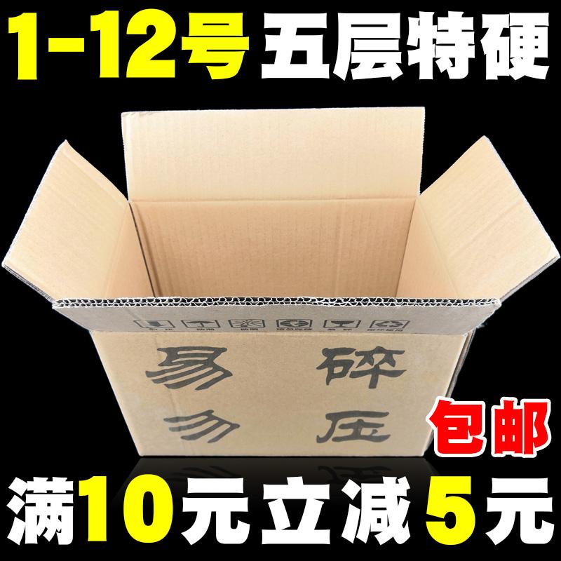 硬邮政打包纸箱快递淘宝收纳水果包装定做小纸盒子定制飞机盒批发