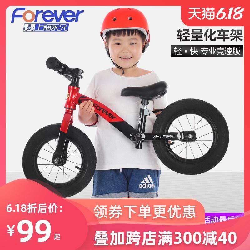 永久平衡车儿童1-2-3-6-7岁无脚踏滑行车小孩滑步单车宝宝溜溜车