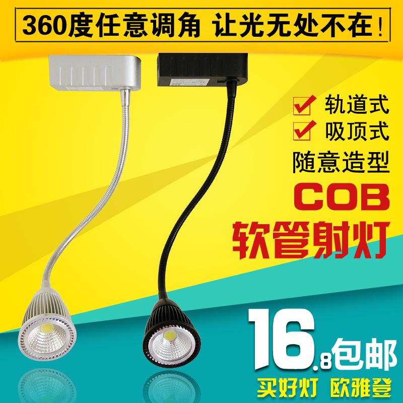 led软管射灯明装吸顶cob轨道灯长杆弯曲3W导轨灯客厅服装店背景墙