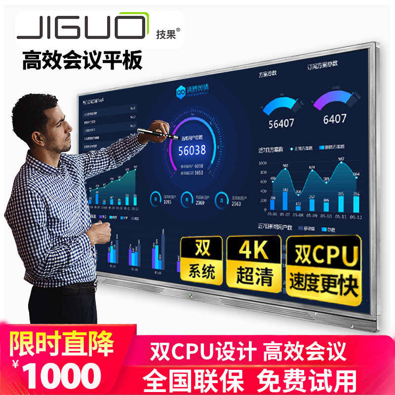 Jiguo Technology V series intelligent conference flat interactive electronic whiteboard teaching integrated machine multimedia kindergarten touch screen video conference blackboard 65 / 75 / 86 inch