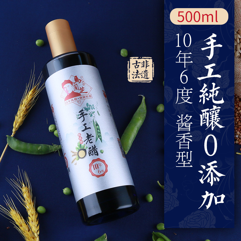 Shanxi aged vinegar malanzhi ten years of manual production without adding pure grain Vinegar 500ml bottled authentic specialty