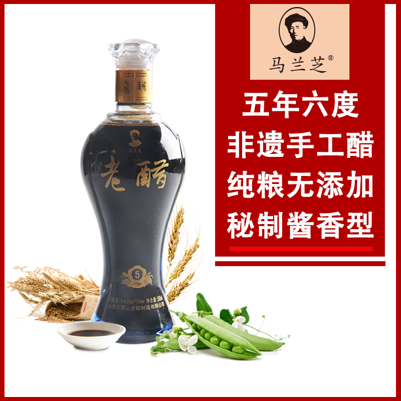 Five years of Shanxi aged vinegar brewing without added grains