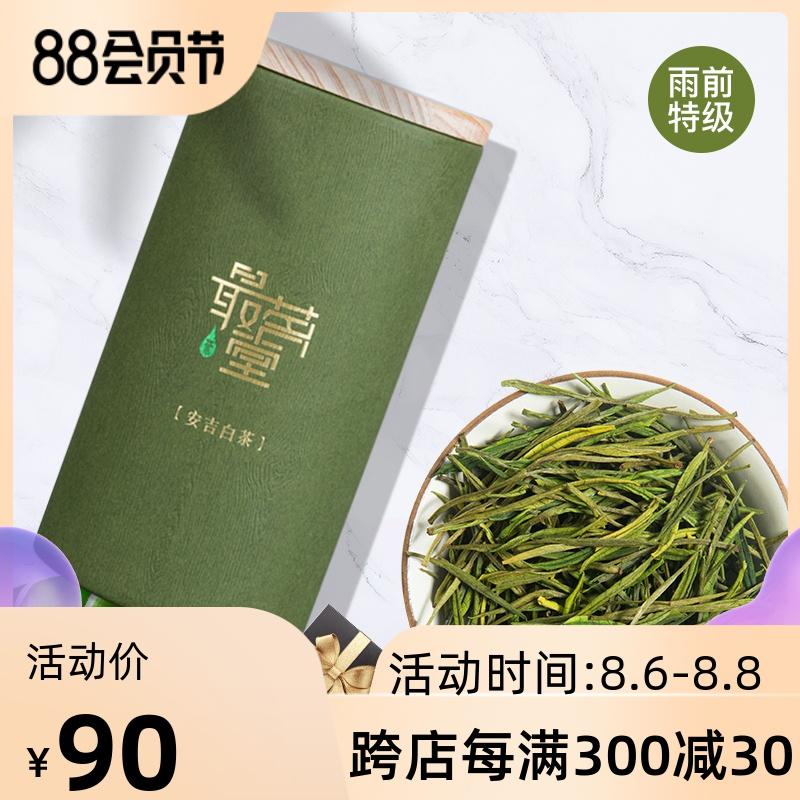 Белый чай Анжи Артикул 562227523514