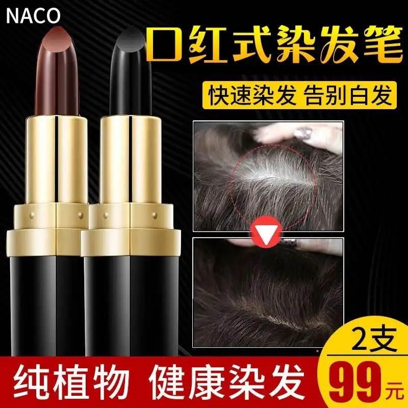 Lipstick type dye hair pen simple color shade easily