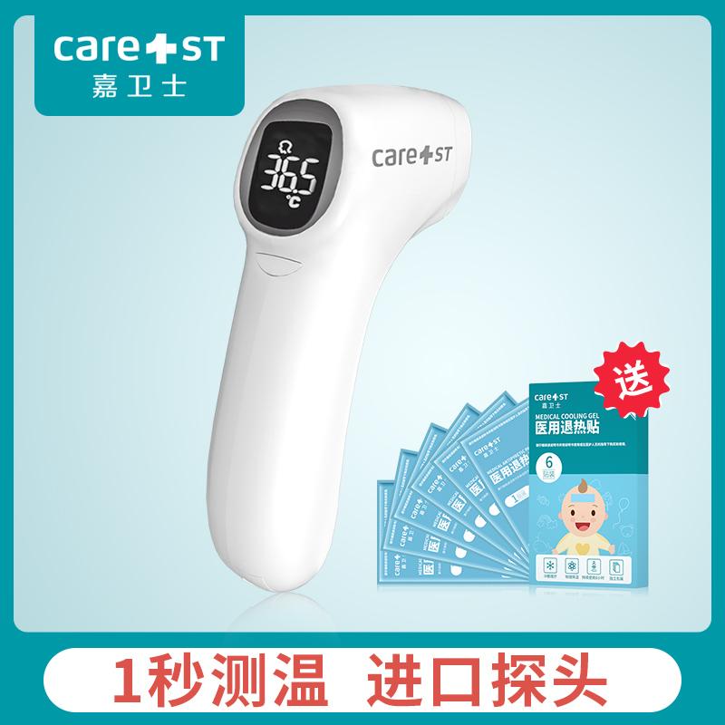 嘉衛士ベビー電子体温計赤ちゃんの医療用精確額の暖かい銃の赤外線の温度は家庭の子供が発熱します。