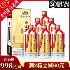 厂集团52度纯粮食酒整箱贵州茅台酒