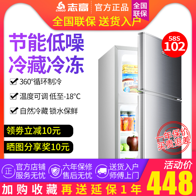 Chigo/志高BCD-58S102P2D雙開兩門式電冰箱 家用小型冷凍冷藏宿舍