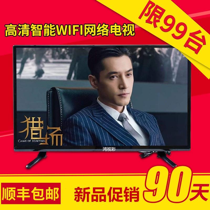 32寸液晶智能网络wifi特价4k电视机