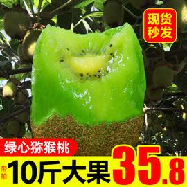 眉县猕猴桃新鲜当季净重9斤整箱10斤包邮水果绿心狝弥猴桃奇异果