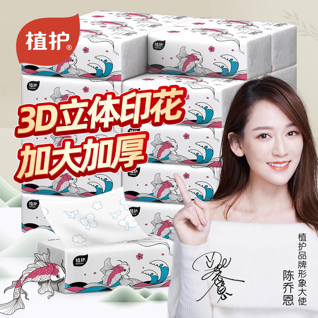 植護嬰兒抽紙專用20大包嬰幼兒衛生紙巾家用整箱批大號實惠裝500